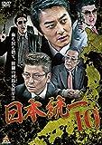 日本統一10[DVD]