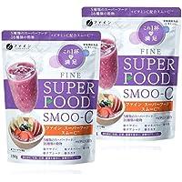 ファイン スーパーフード スムーC 増量版 スーパーフード5種類 雑穀16種類 ビタミンC100mg配合20杯分 (1杯10g/200g入)×2個セット