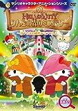 ハローキティ りんごの森のミステリー Vol.4 [DVD]