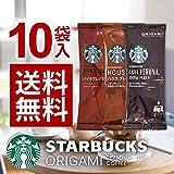 スターバックス 訳あり オリガミ パーソナルドリップコーヒー 10g×10袋セットハウスブレンド/パイクプレイスロースト/カフェベロナ カフェベロナ(10袋入)