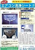 エアコン洗浄シート 一般壁掛け用 SA-801D