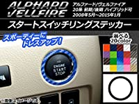 AP スタートスイッチリングステッカー カーボン調 トヨタ アルファード/ヴェルファイア 20系 前期/後期 ハイブリッド可 パープル AP-CF692-PU