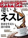 週刊ダイヤモンド 2016年10/1号 [雑誌]