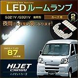 ぴったり設計サイズ LED ルームランプ ハイゼット カーゴ HIJET CARGO 2ピースセット ハイジェット はいぜっと