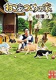 ねこあつめの家 (実業之日本社文庫)