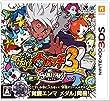 妖怪ウォッチ3 スキヤキ (【特典】妖怪ドリームメダル 覚醒エンマメダル同梱)- 3DS