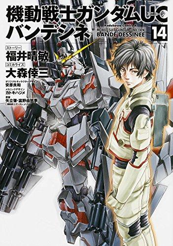 機動戦士ガンダムUC バンデシネ (14) (カドカワコミックス・エース)の詳細を見る