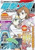 電撃文庫 MAGAZINE (マガジン) 2010年 01月号 [雑誌]