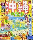 るるぶ沖縄ベスト'18ちいサイズ (国内シリーズ)