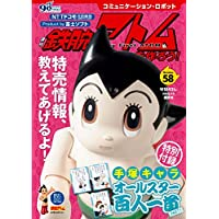 コミュニケーション・ロボット 週刊 鉄腕アトムを作ろう! 2018年 58号 6月26日号【雑誌】