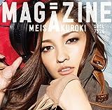 MAGAZINE / 黒木メイサ (CD - 2011)