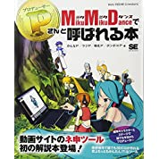 MikuMikuDance でPさんと呼ばれる本