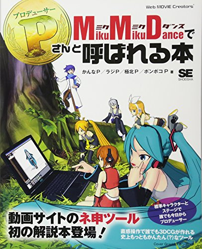 MikuMikuDance でPさんと呼ばれる本の詳細を見る
