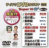 テイチクDVDカラオケ スーパー10W(486)