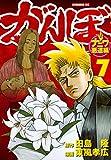 がんぼ ナニワ悪道編(7) (イブニングKC)