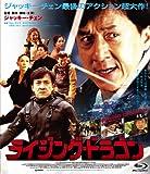 ライジング・ドラゴン 特別版(2枚組) [Blu-ray] 画像