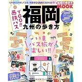 福岡&九州の歩き方―西鉄バスでGO!! (地球の歩き方ムック 国内 9)