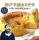 神戸スイーツ 神戸半熟カステラ フーケのザビエル ホール6号(約6~8カット分) (バースデーケーキ 誕生日ケーキ こどもの日 入学祝い)
