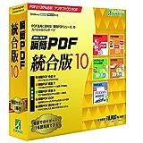 瞬簡 PDF 統合版 10