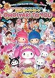 マイメロディ&リトルツインスターズ40thアニバーサリーパレード OMOIYARI TO YOU [DVD]