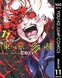 東京喰種トーキョーグール リマスター版 11 (ヤングジャンプコミックスDIGITAL)