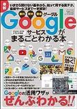 Googleサービスがまるごとわかる本 三才ムック vol.972
