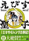 えびす聖子 / 高室弓生 のシリーズ情報を見る