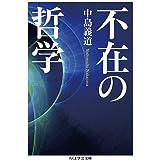 不在の哲学 (ちくま学芸文庫)