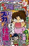 ちび本当にあった笑える話ガールズコレクション 35 (ぶんか社コミックス)