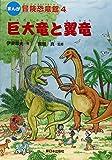 まんが 冒険恐竜館〈4〉巨大竜と翼竜