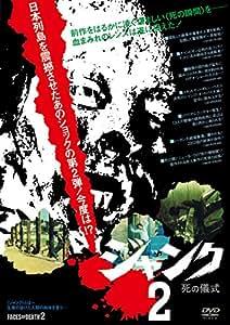 ジャンク2 死の儀式 [DVD]