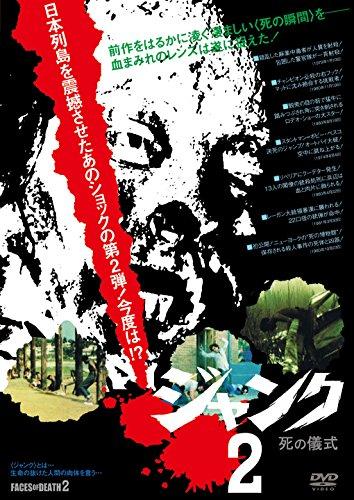 ジャンク2 死の儀式[DVD]