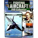ファインティングエアクラフト DVDコレクション F-22 ラプター No.3