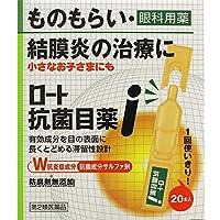 【第2類医薬品】ロート抗菌目薬i 0.5mL×20 ×2