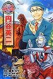 円谷英二 (コミック版 世界の伝記)