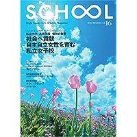 SCHOOL Vol.16