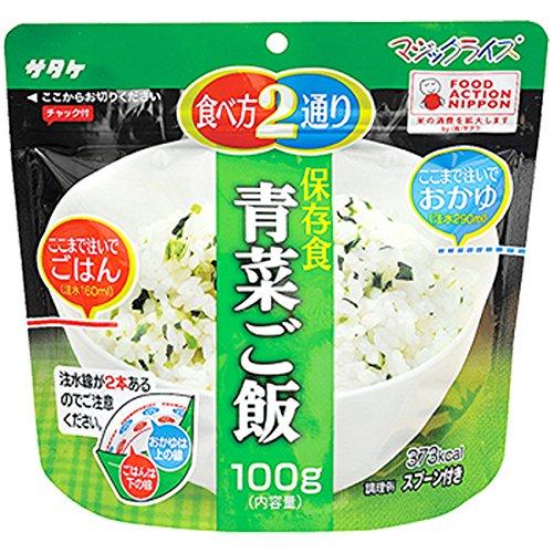 サタケ マジックライス 備蓄用 青菜ご飯 100g×5個 セット (アレルギー対応食品 防災 保存食 非常食)