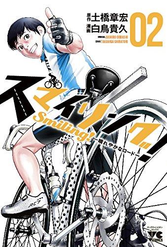 スマイリング! ~晴れやかなロード~(2): ヤングチャンピオン・コミックス (ヤングチャンピオンコミックス)