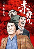 赤狩り THE RED RAT IN HOLLYWOOD (4) (ビッグコミックス)