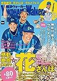 YokohamaWalker横浜ウォーカー 2016 4月号<YokohamaWalker> [雑誌]