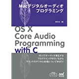 Macデジタルオーディオプログラミング (プレミアムブックス版)