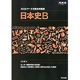 マーク式総合問題集日本史B 2020 (河合塾シリーズ)