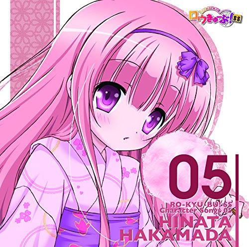 「ロウきゅーぶ!SS」Character Songs 05 ...