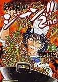 鉄鍋のジャン!!2nd 2 (ドラゴンコミックスエイジ さ 10-2-2)