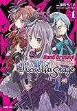 バンドリ! ガールズバンドパーティ!  Roselia Stage 1 (ガルドコミックス)