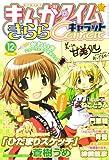 まんがタイムきらら Carat (キャラット) 2007年 12月号 [雑誌]