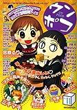 ウンポコ vol.11 (ディアプラスコミックス)
