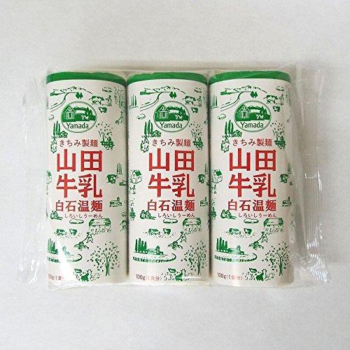 山田牛乳うーめん(白石温麺) 1袋・300g