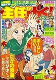 主任がゆく!スペシャル Vol.129 [雑誌]
