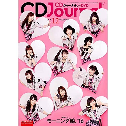 CDJournal2016年 12月号 (CDジャーナル)
